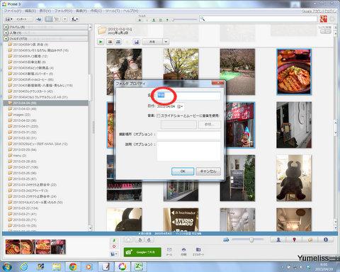 Picasaで写真整理術 20130420 60152