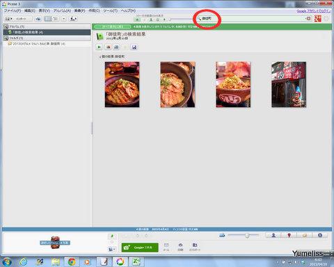 Picasaで写真整理術 20130420 60309