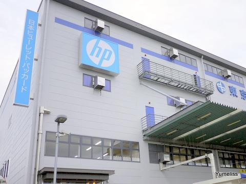 日本HP昭島工場見学244