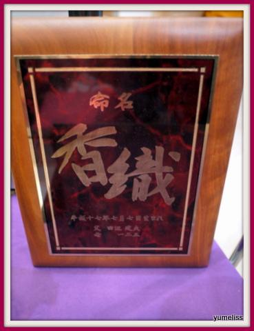 トロフィー123「名入れオリジナル記念品」795