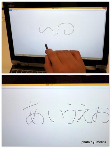 富士通2013年新タブレット「QHシリーズ」3