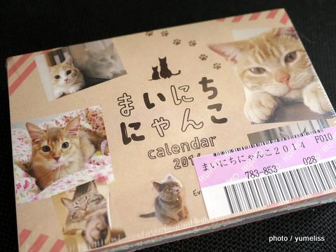フェリシモ猫グッズ60349