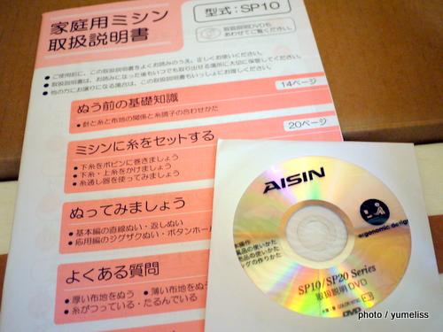 アイシン家庭用ミシンSP10P1130700