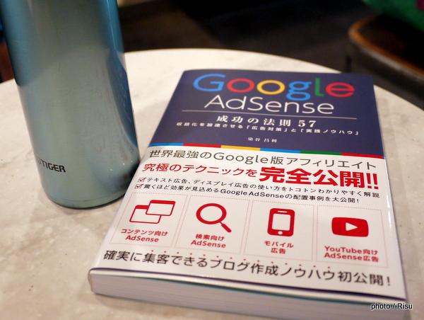 染谷則利さん著作『Google Adsense 成功の法則57』