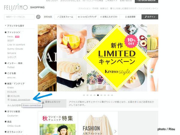 5-FELISSIMO フェリシモ - Google Chrome 20140825 150637
