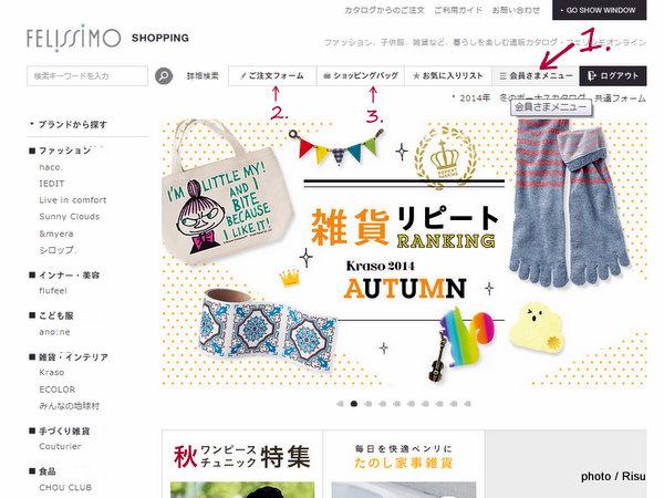 フェリシモ 【定期便】定期購入 キャンセル方法