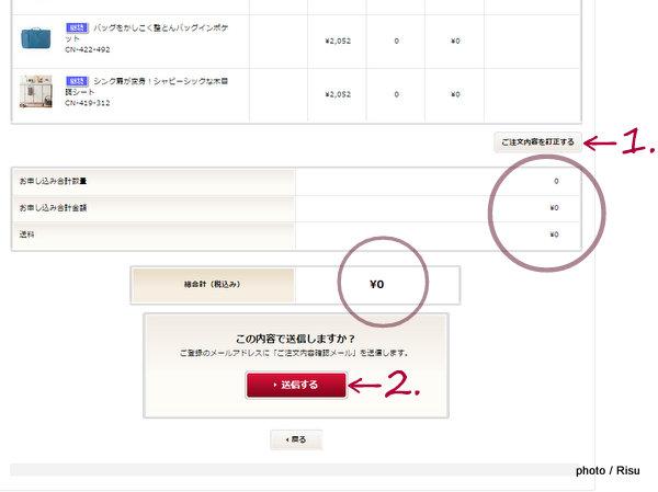フェリシモ コレクション定期購入 キャンセル方法