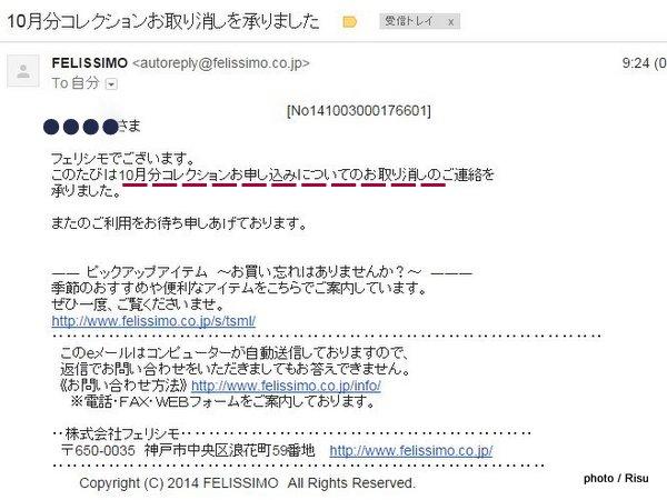 フェリシモ コレクション定期購入 キャンセル方法.bmp