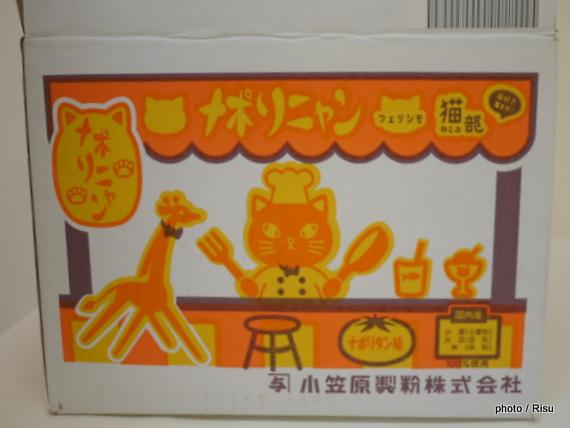 猫好き用パスタ「ナポリニャン」