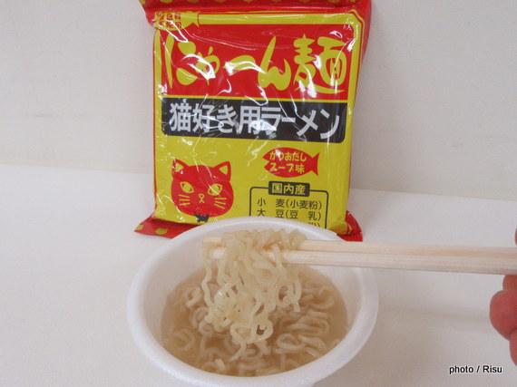 猫好き用ラーメン にゃーん麺