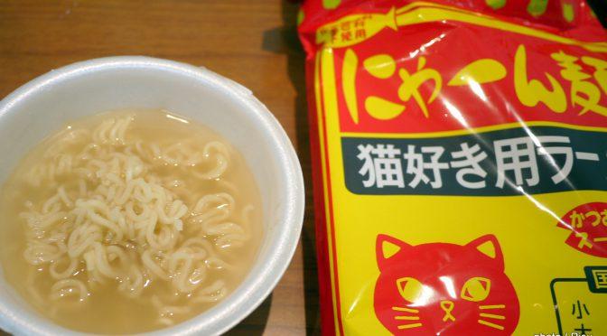 """猫好き用ラーメン""""にゃーん麺""""食べてみた♪"""