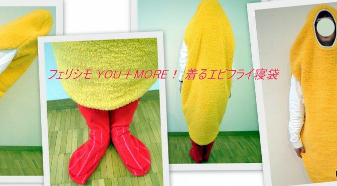 フェリシモ「着るエビフライ寝袋」変なテンションもリラックスできます♪
