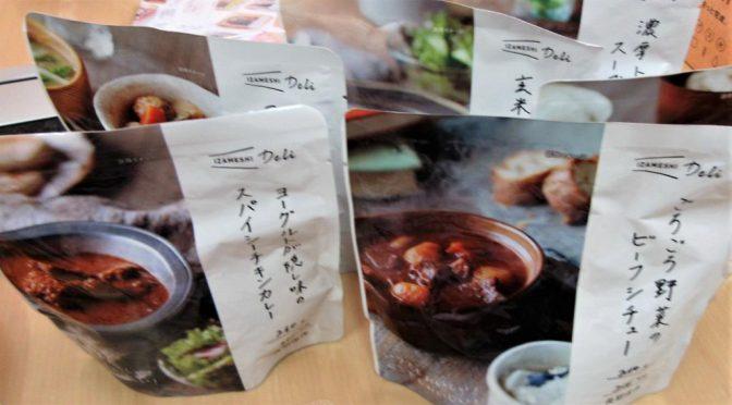 """火が使えない災害時でも美味しい長期保存食""""IZAMESHI(いざめし)""""とは?実食レポ"""