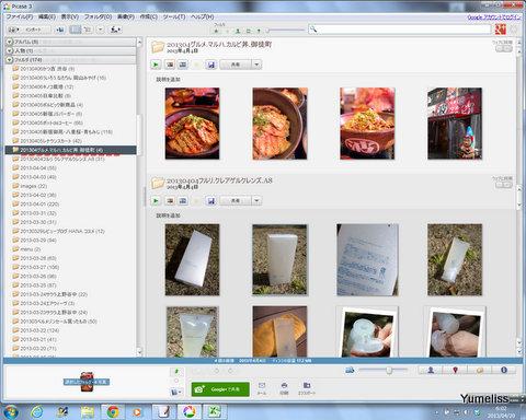 Picasaで写真整理術 20130420 60246