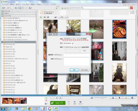 Picasaで写真整理術 20130420 60236