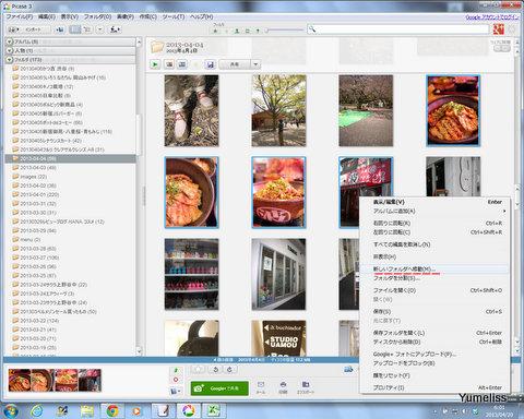 Picasaで写真整理術 20130420 60147