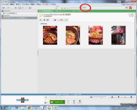 Picasaで写真整理術 20130420 60302