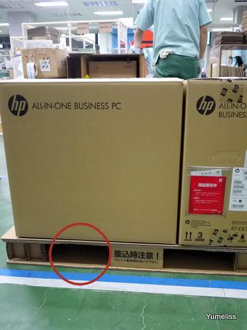 日本HP昭島工場見学323