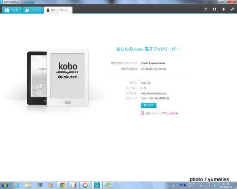 電子ブックリーダー楽天kobo 114610