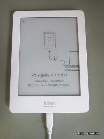 電子ブックリーダー楽天kobo4809