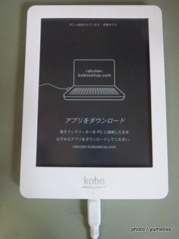 電子ブックリーダー楽天kobo4812