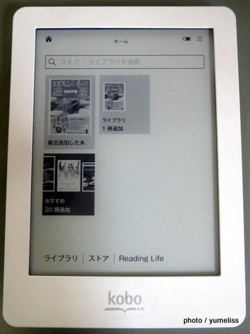 電子ブックリーダー楽天kobo4814