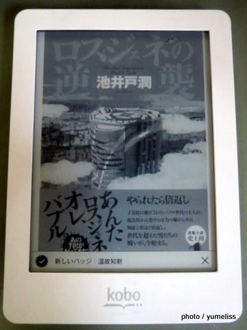 電子ブックリーダー楽天kobo4815