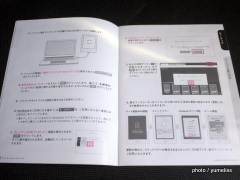電子ブックリーダー楽天kobo322