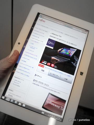 富士通2013年新タブレット「QHシリーズ」856