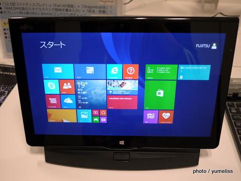 富士通2013年新タブレット「QHシリーズ」864