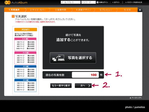 マイブックAutoAlbum - Mozilla Firefox 20140410 104933