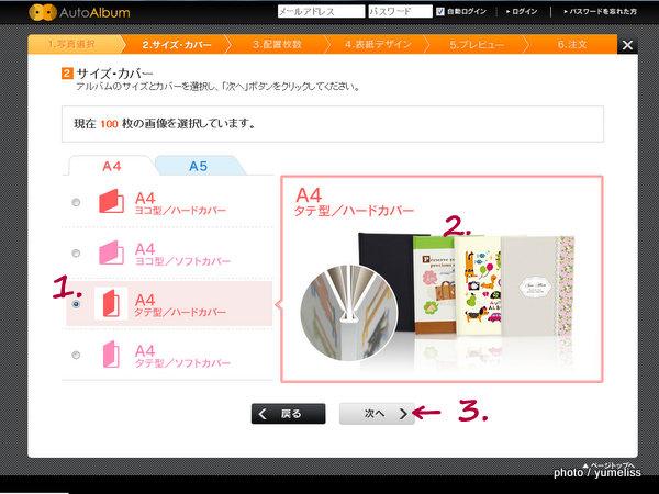 マイブックAutoAlbum - Mozilla Firefox 20140410 104945