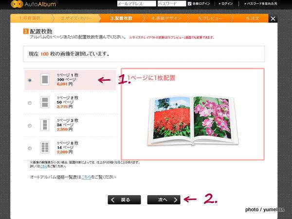 マイブックAutoAlbum - Mozilla Firefox 20140410 105009
