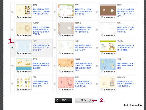 マイブックAutoAlbum - Mozilla Firefox 20140410 105142