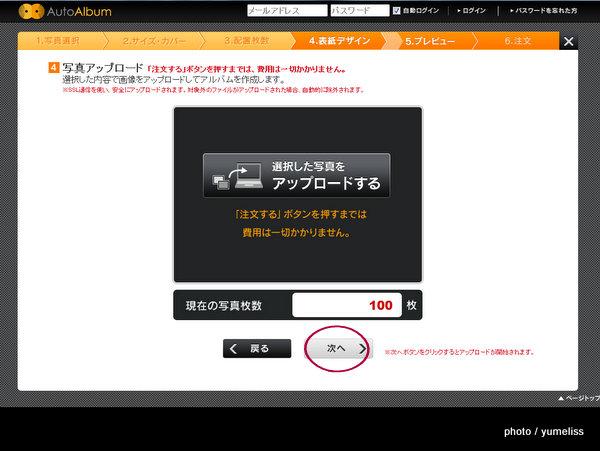 マイブックAutoAlbum - Mozilla Firefox 20140410 105148