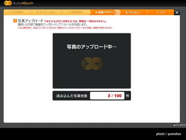 マイブックAutoAlbum - Mozilla Firefox 20140410 105243