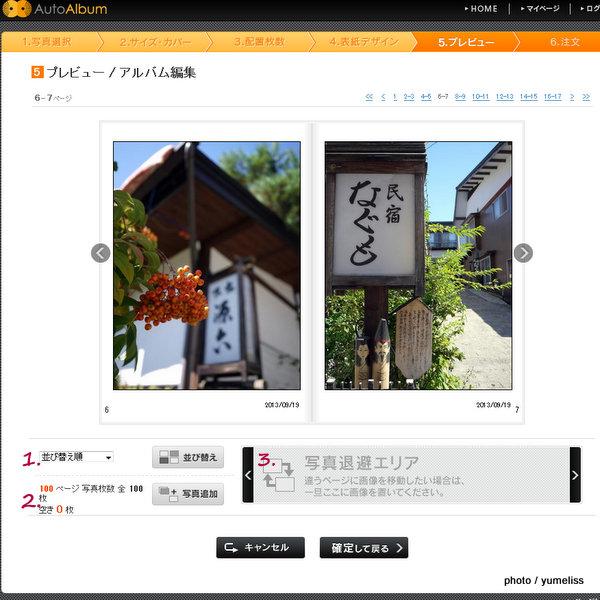 マイブックAutoAlbum - Mozilla Firefox 20140410 211439