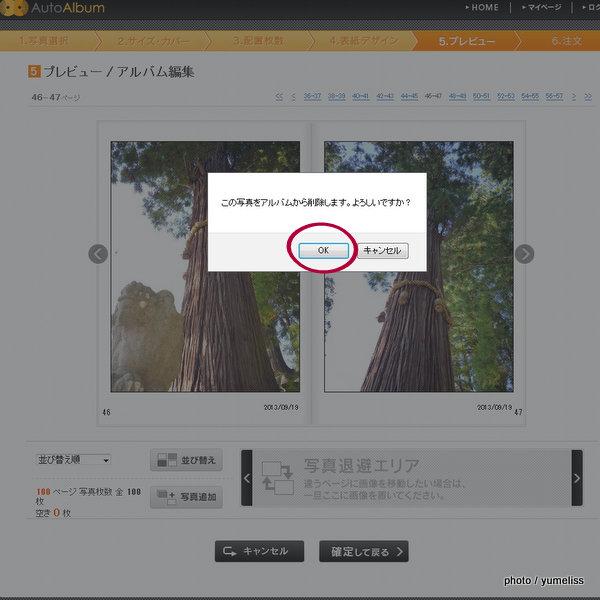 マイブックAutoAlbum - Mozilla Firefox 20140410 211629