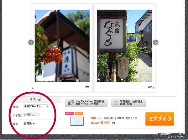 マイブックAutoAlbum - Mozilla Firefox 20140410 213111