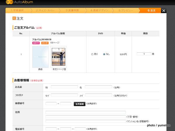 マイブックAutoAlbum - Mozilla Firefox 20140410 223407