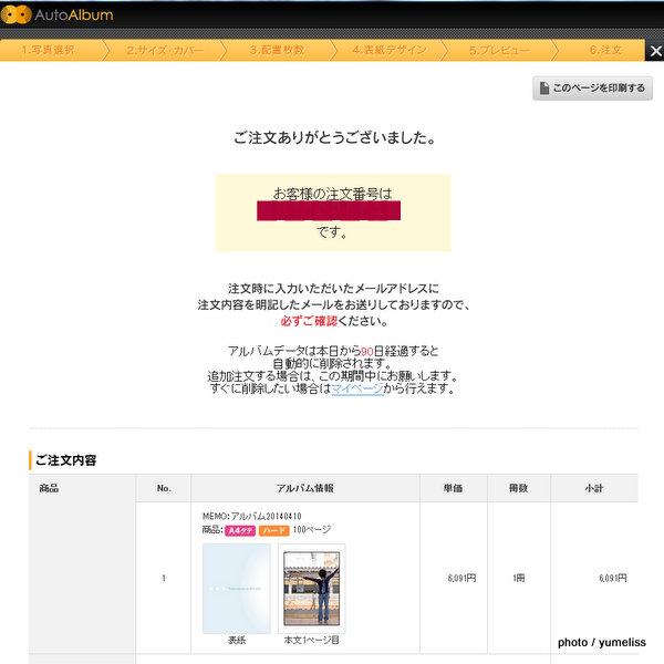 マイブックAutoAlbum - Mozilla Firefox 20140410 223629