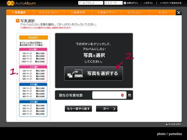 マイブックAutoAlbum - Mozilla Firefox 20140410 50512