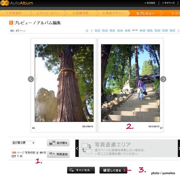 マイブックAutoAlbum - Mozilla Firefox 20140411 111507