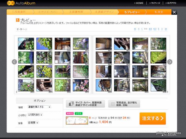 AutoAlbum - Mozilla Firefox 20140413 105549