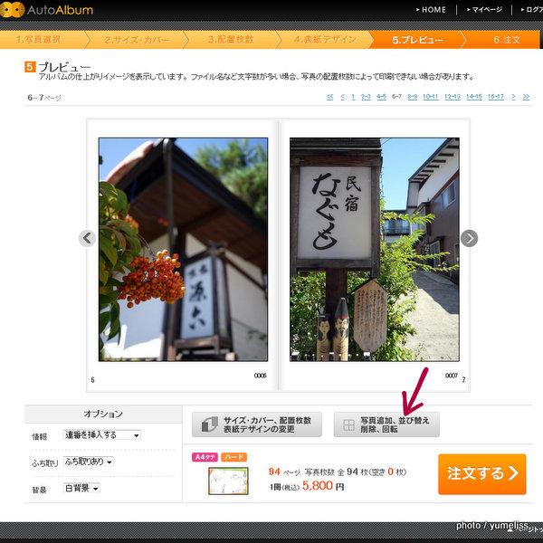 マイブック オートアルバムAutoAlbum - Mozilla Firefox 20140413 112046-001