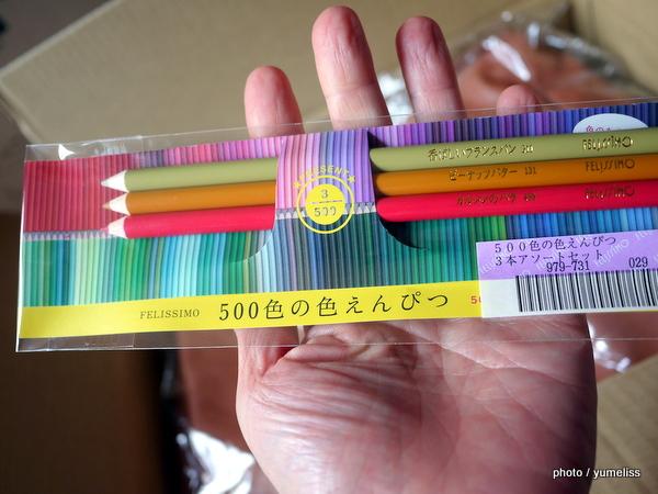 フェリシモざくざく雑貨1000円パックP1170172