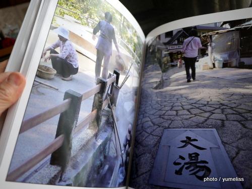 オートアルバム「野沢温泉旅行記」P1170595