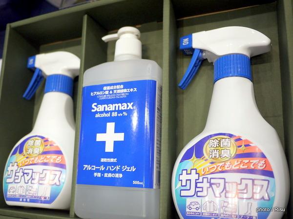 除菌消臭サナマックス-夢の屋