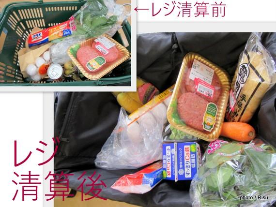 フェリシモ レジかご用バッグがスマートに変身! 大量買いもらくらく ビッグなリュック